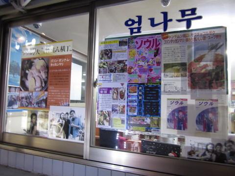IMG_6721タッカンマリ店窓.jpg