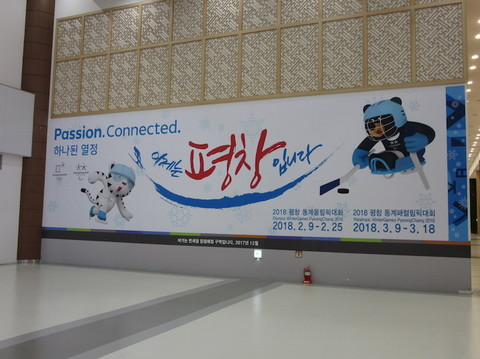 IMG_6732金浦空港五輪広告.jpg