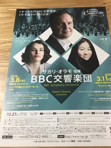 img_BBC響201803.jpg