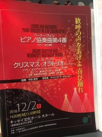 img_クラシカ松本公演201812.jpg