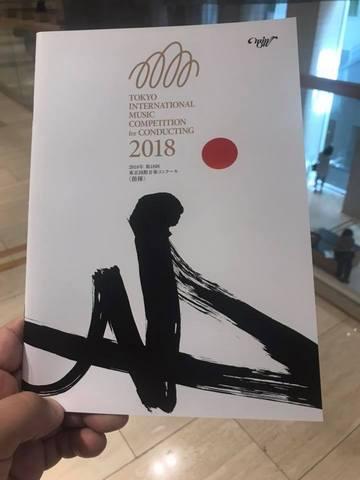 img_東京国際音楽コンクール指揮2018.jpg
