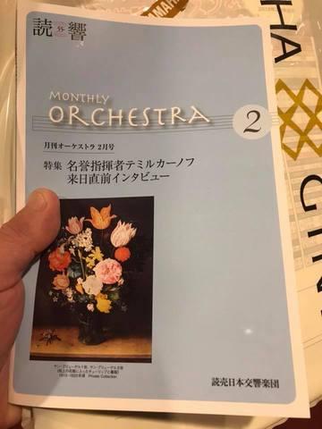 img_読響201802.jpg