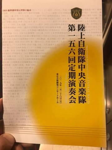 img_陸自音楽隊20190128.jpg