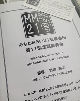 img_MM21プログラム201609.jpg