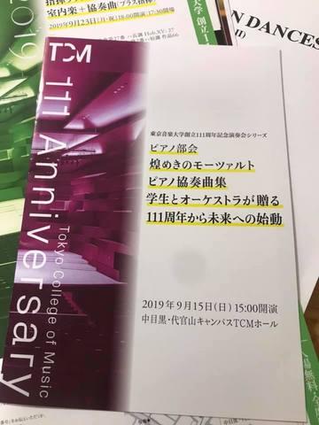 img_TCMピアノ協奏曲演奏会20190915.jpg